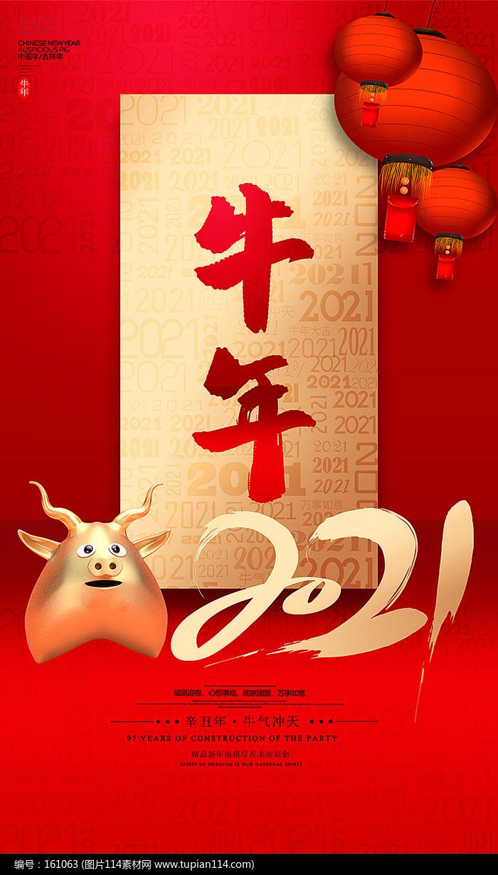 �t色2021牛年新年素材